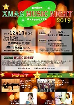 XMAS MUSIC NIGHT2019